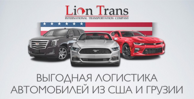Lion Trans - avto is USA